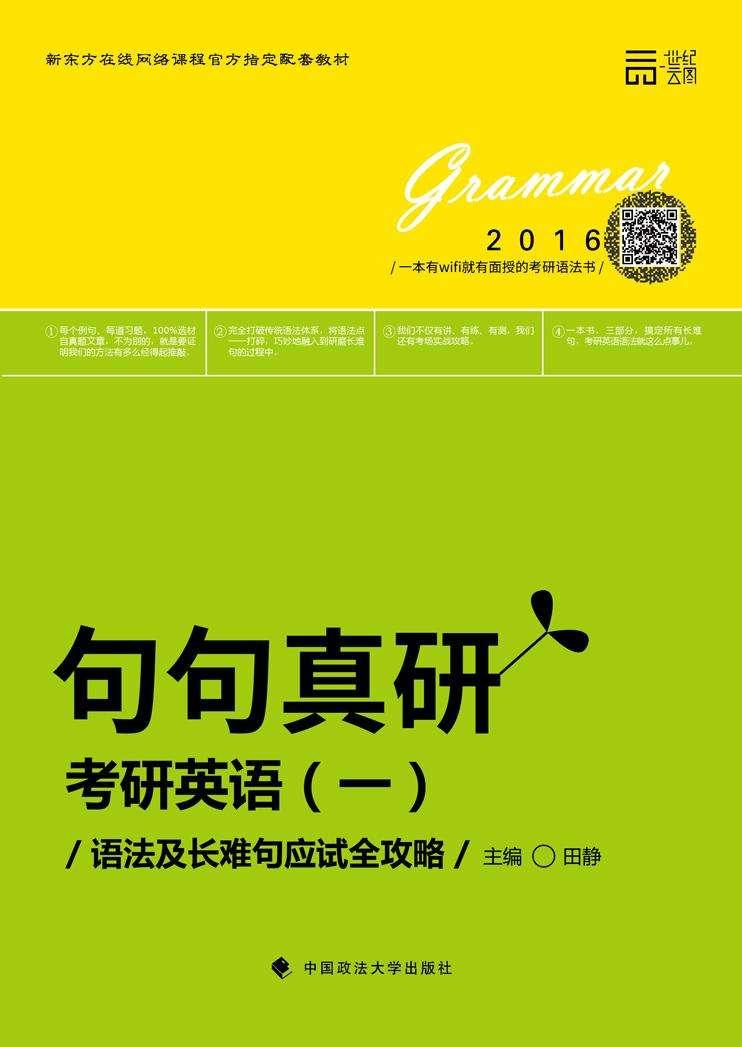 英语二级笔译真题_考研英语一语法与难句应试攻略 - 英语大师俱乐部